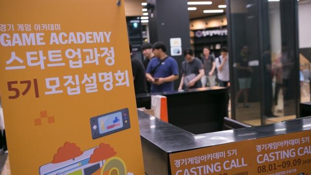 경기게임아카데미 스타트업과정 5기 모집설명회