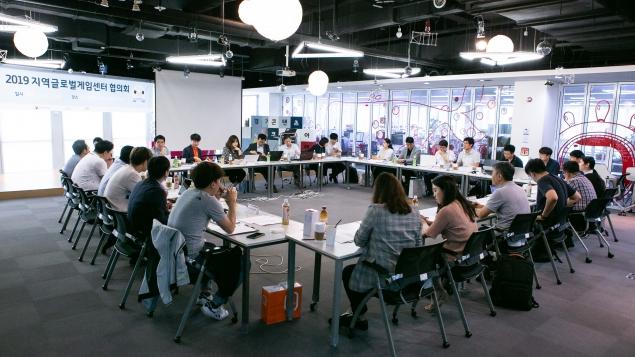 2019 지역글로벌게임센터 협의회