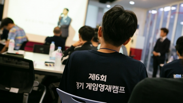 제6회 경기게임영재캠프