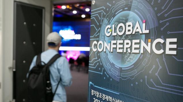 경기게임아카데미 글로벌 컨퍼런스